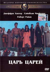Про что фильм царь царей1961